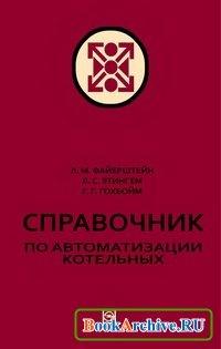 Справочник по автоматизации котельных.