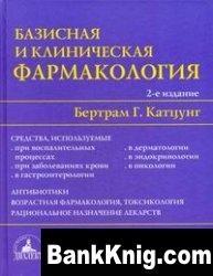 Книга Базисная и клиническая фармакология. В 2-х томах. Т.2
