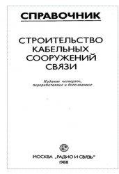 Книга Строительство кабельных сооружений связи. Справочник