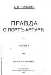 Книга Правда о Порт-Артуре (Часть 1-2)
