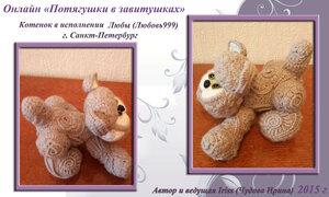 Ирина (Iriss). Игрушки на ладошке  - Страница 9 0_ba8b9_3051f791_M