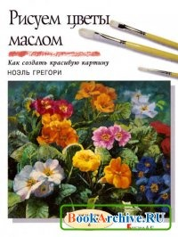 Книга Рисуем цветы маслом.