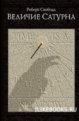 Книга Свобода Роберт - Величие Сатурна