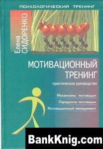 Книга Мотивационный тренинг