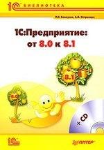Книга 1С:Предприятие. От 8.0 к 8.1