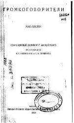 Книга Громкоговорители