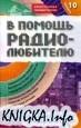 Книга В помощь радиолюбителю. Выпуск 10