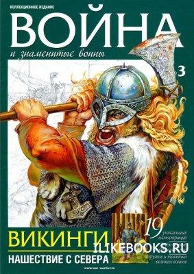 Война и знаменитые воины №3 2011