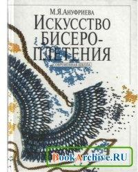 Книга Искусство бисероплетения.