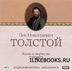 Аудиокнига Вересаев В.В. - Художник жизни. Л. Н. Толстой (аудиокнига)