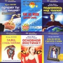 Книга Сборник книг Игоря Вагина