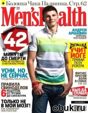 Журнал Men's Health №5 (май 2010 / Россия)