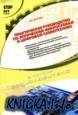 Книга Практическое руководство по логическим микросхемам и цифровой схемотехнике