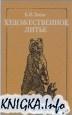 Книга Художественное литье