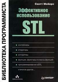 Книга Эффективное использование STL - Скотт Мейерс
