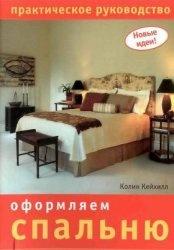 Книга Оформляем спальню. Практическое руководство