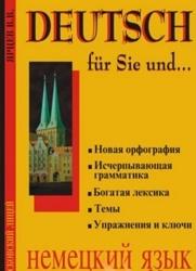 Аудиокнига Deutsch Fur Sie und… Немецкий язык для вас и...
