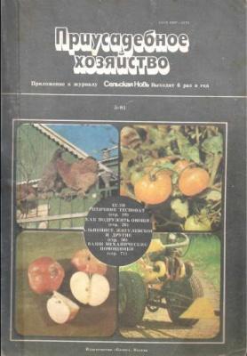 Журнал Приусадебное хозяйство