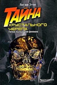Книга Тайна хрустального черепа. Полное исследование феномена.