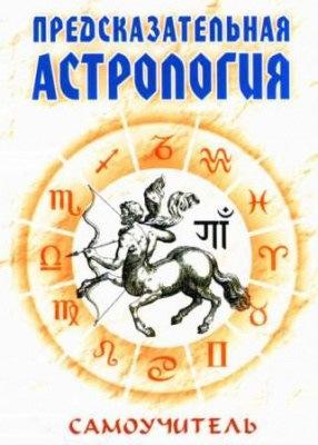 Книга Предсказательная астрология. Самоучитель