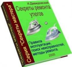 Книга Секреты ремонта утюгов