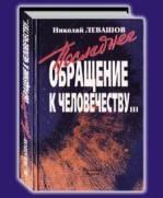 Книга Последнее обращение к человечеству