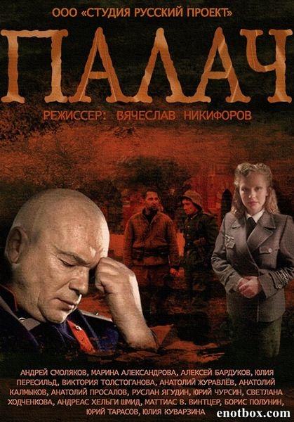 Палач (1-10 серии из 10) / 2014 / РУ / HDTVRip (720p)