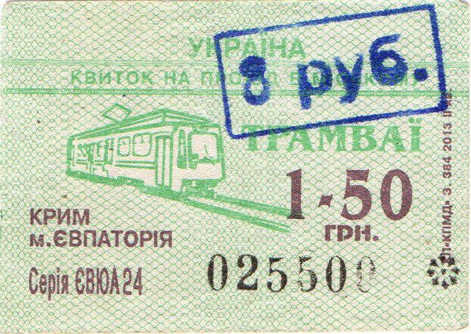 Билет на трамвай.jpg
