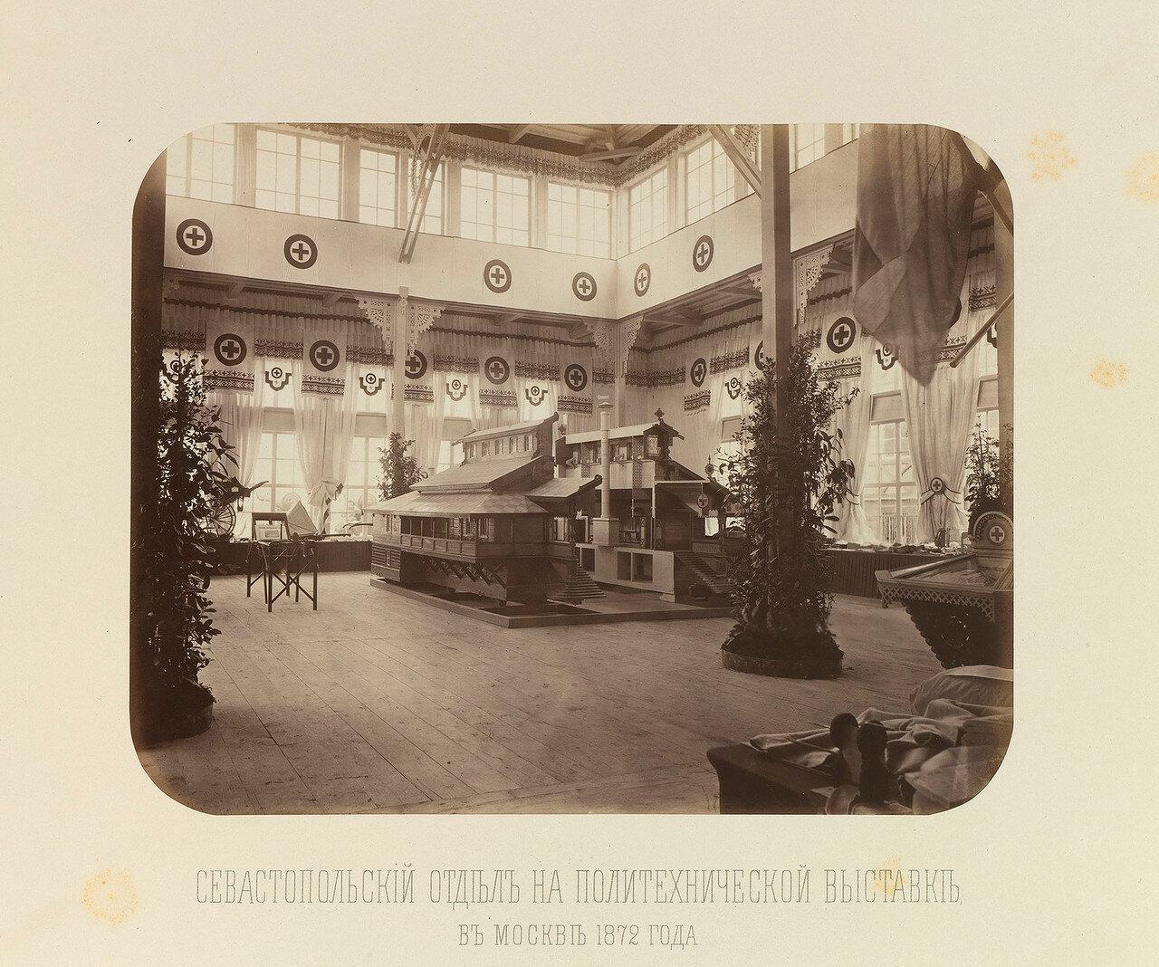00. г. Севастопольский отдел на Политехнической выставке