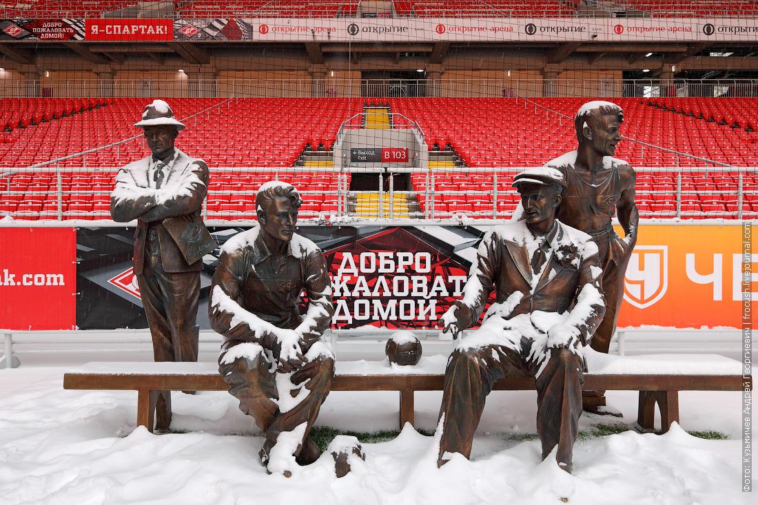 скульптура братьев Старостиных Москва Спартак стадион Открытие Арена
