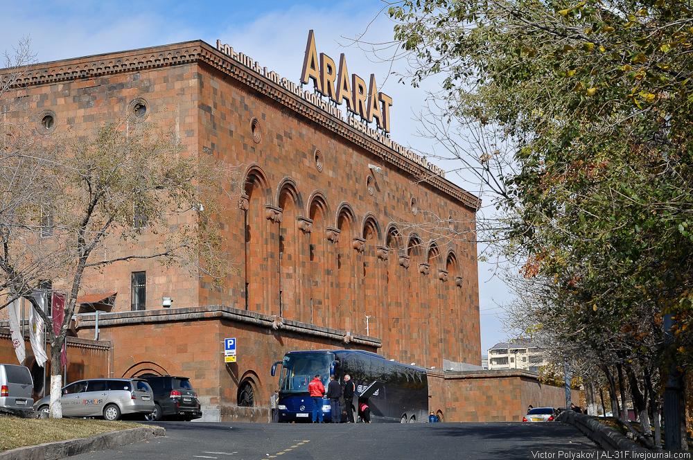 Армения. Коньячный завод Арарат
