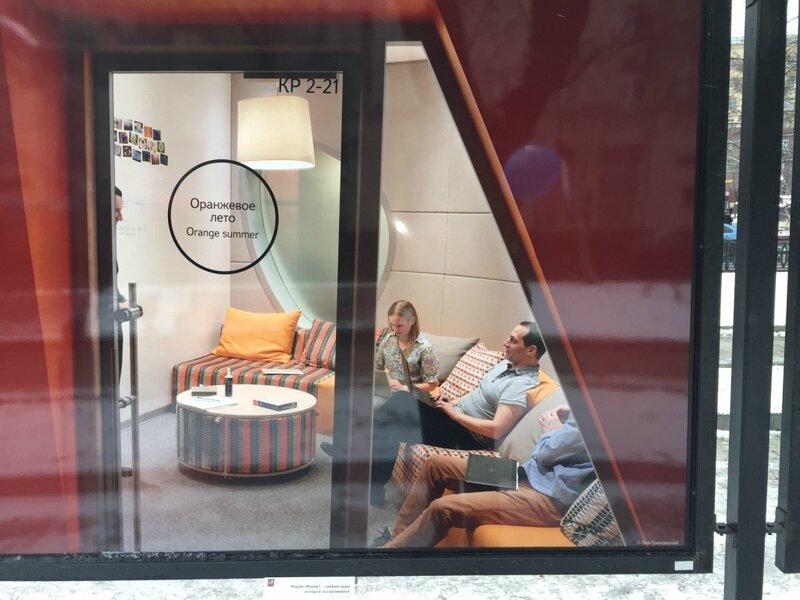 Яндекс, переговорка Оранжевое лето
