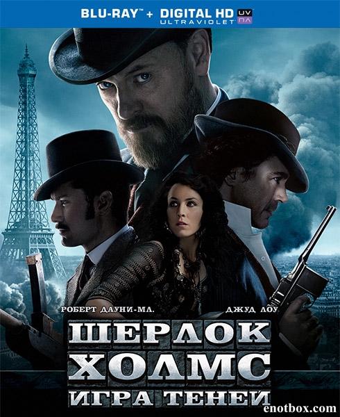 Шерлок Холмс: Игра теней / Sherlock Holmes: A Game of Shadows (2011/BDRip/HDRip)