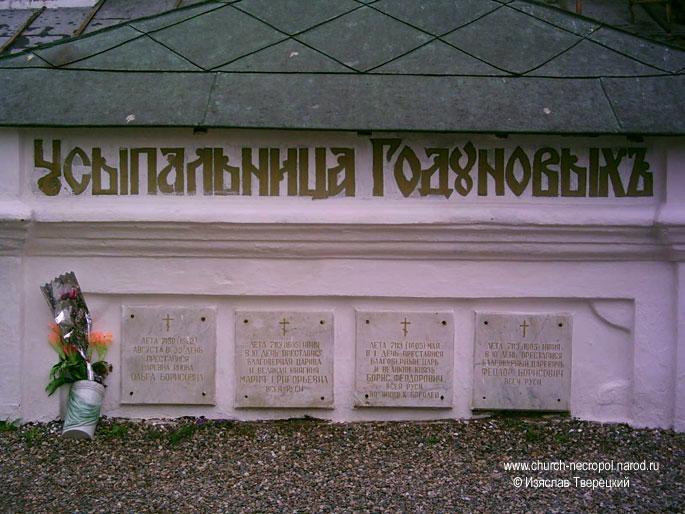Могила Ксении Годуновой.jpg