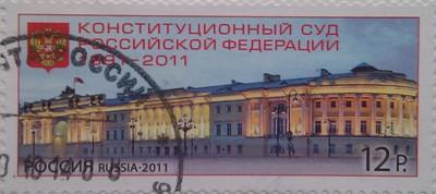 2011 конституционный суд 12