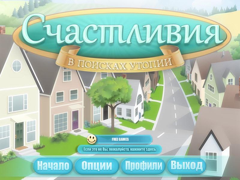 Счастливия. В поисках утопии   Happyville: Quest for Utopia (Rus)