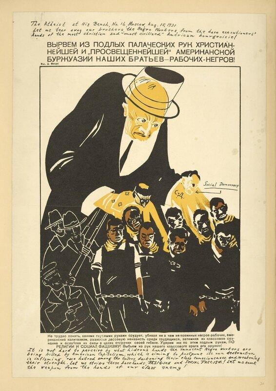 «Безбожник у станка» (1931 №16).