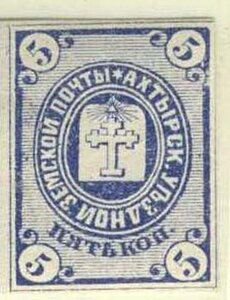1883 Ахтырка