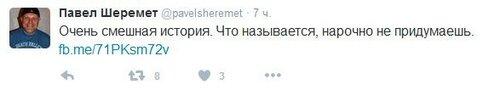FireShot Screen Capture #041 - 'Павел Шеремет (@pavelsheremet) I Твиттер' - twitter_com_pavelsheremet.jpg