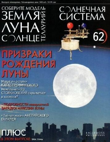 Книга Журнал: Солнечная система №62 (2014)