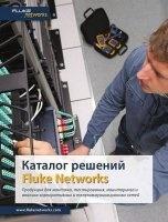 Fluke Networks. Каталог решений 2013