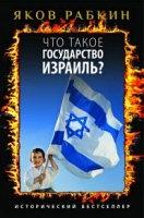 Книга Что такое государство Израиль?