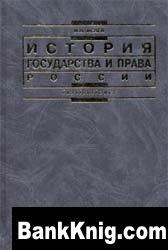 Книга История государства и права России