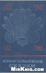 Книга Сингальские сказки