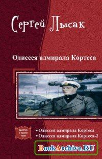 Книга Одиссея адмирала Кортеса. Дилогия