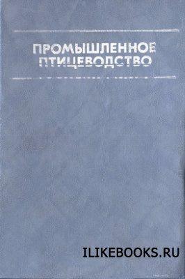 Книга Коллектив авторов - Промышленное птицеводство