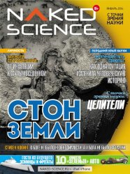 Журнал Naked Science №1 2014