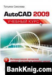 Книга AutoCAD 2009. Учебный курс (+ CD-ROM) iso 360Мб