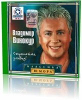 Винокур Владимир. Три альбома  (аудиокнига) mp3