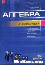 Книга Алгебра в таблицах. Учебное пособие для учащихся 7-11 классов